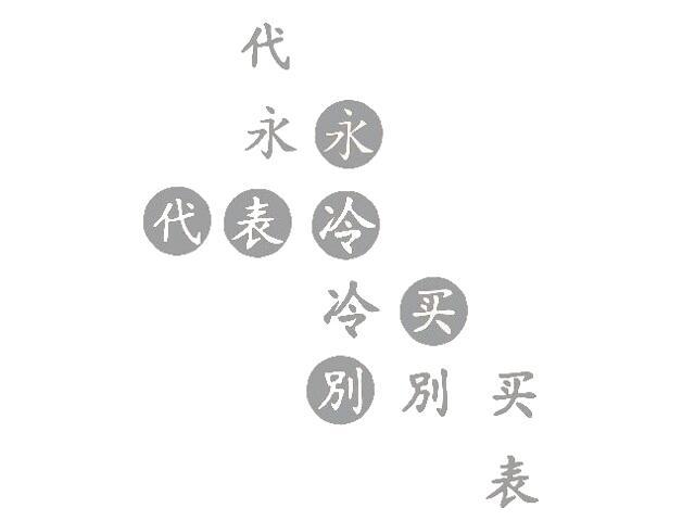 Naklejka dekoracyjna welurowa chińskie znaki 671002-12 Klimaty Domu