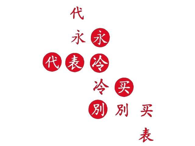Naklejka dekoracyjna welurowa chińskie znaki 671002-6 Klimaty Domu