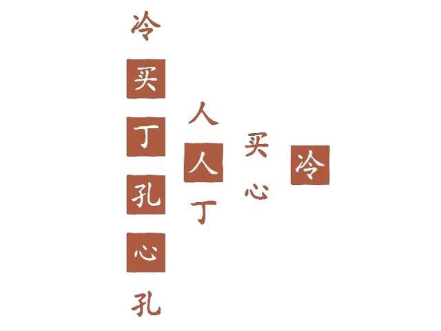 Naklejka dekoracyjna welurowa chińskie znaki 671011-2 Klimaty Domu